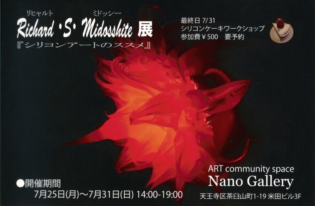 『 Richard ・S・ Midosshi展 』 --シリコンアートのススメ-- ★巳道正塵 ★7月25日~31日