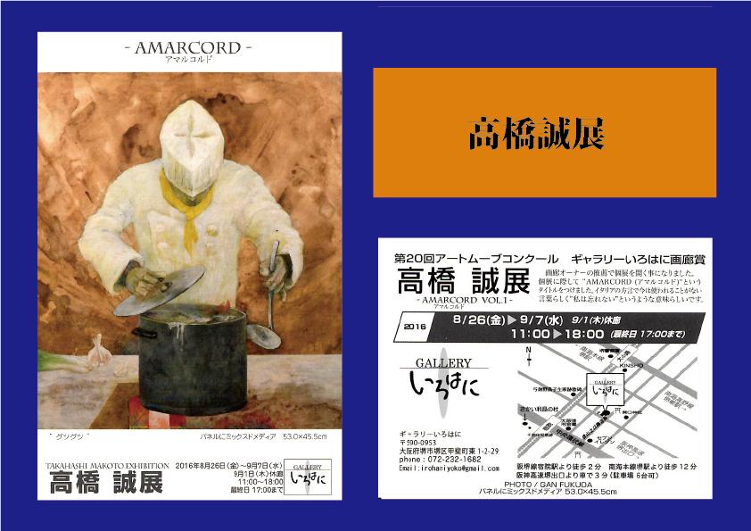20周年記念アートムーブコンクール ギャラリーいろはに賞受賞記念 高橋誠展が開催中です。8・26~9.7