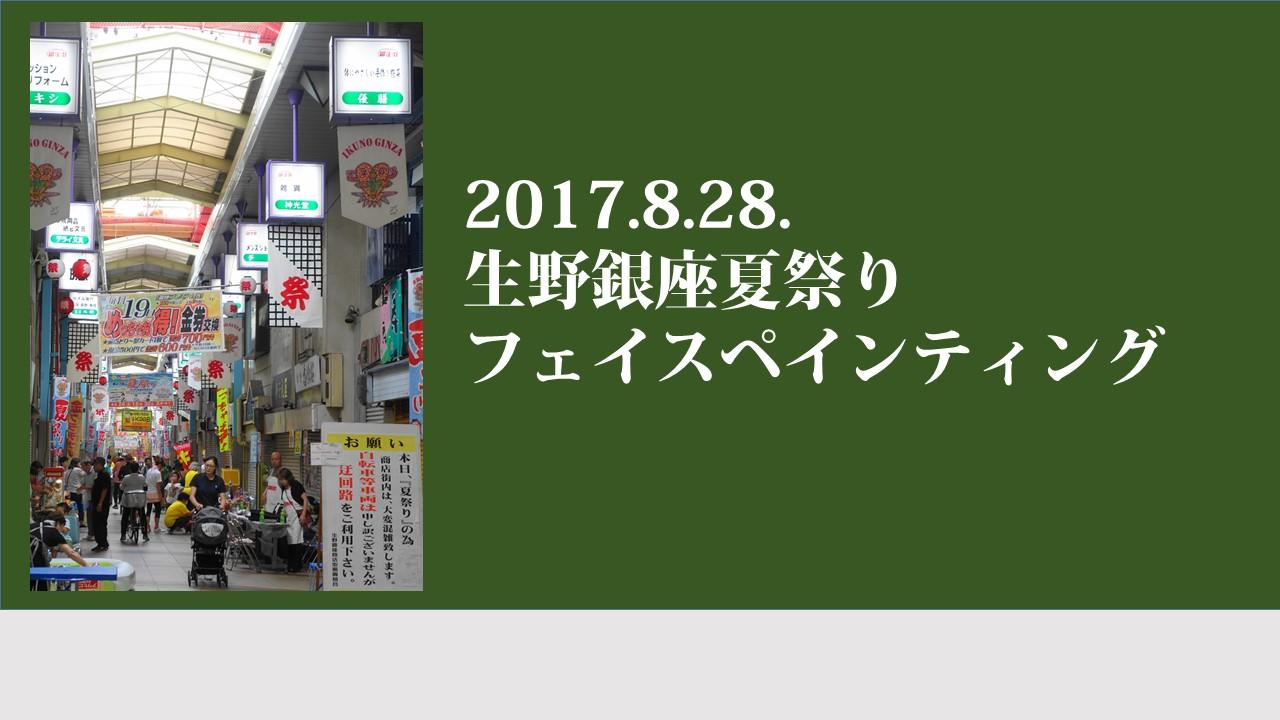 毎年恒例の生野銀座夏祭りは8月の最終月曜日に開催。ポテトチップスもフェイスペインティングで参加。
