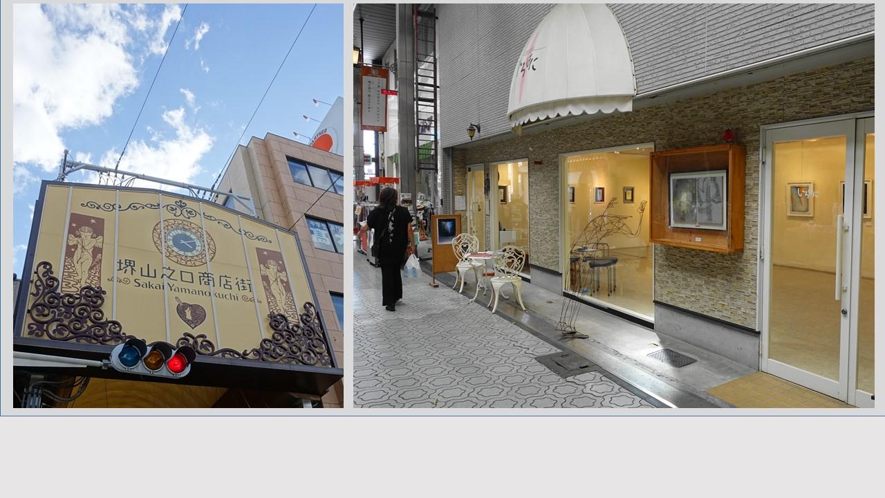 堺の山之口商店街にあるギャラリーいろはにを訪ねました。今回は松原隆志さんの個展です。