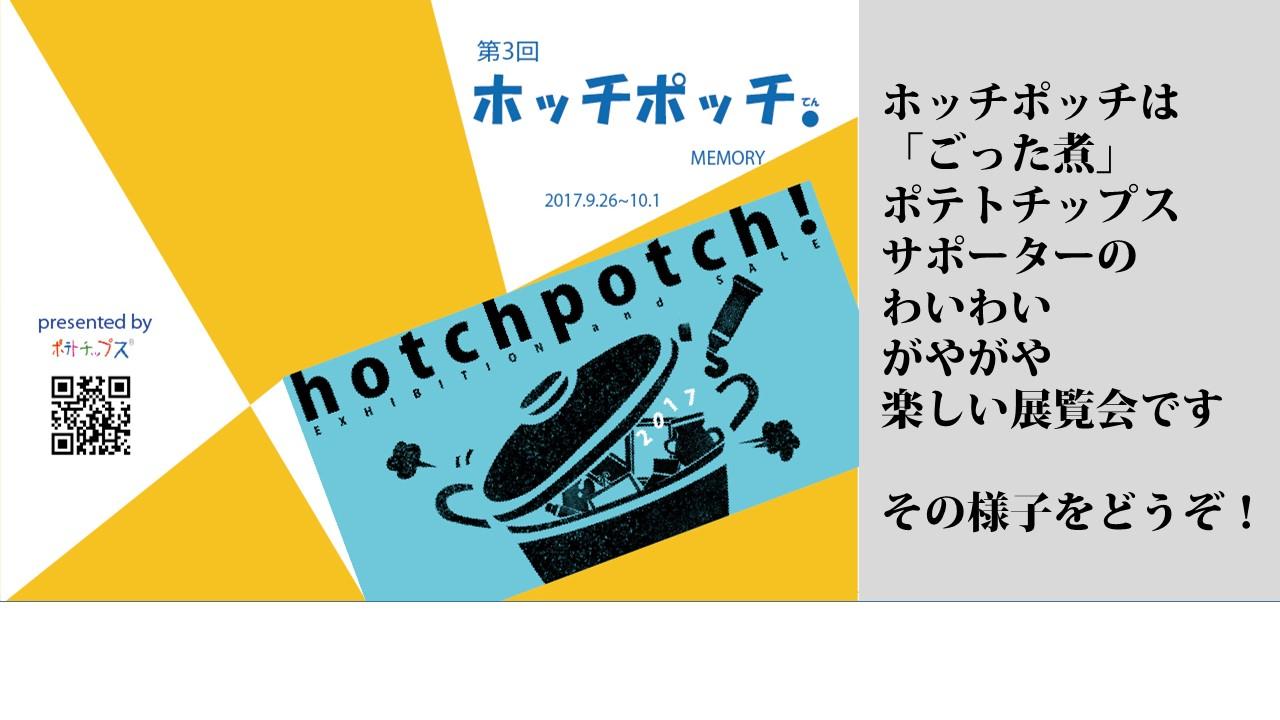 アートムーブコンクールやポテトチップス絵画コンクールを開催する「ポテトチップス」はサポーターに支えられています。