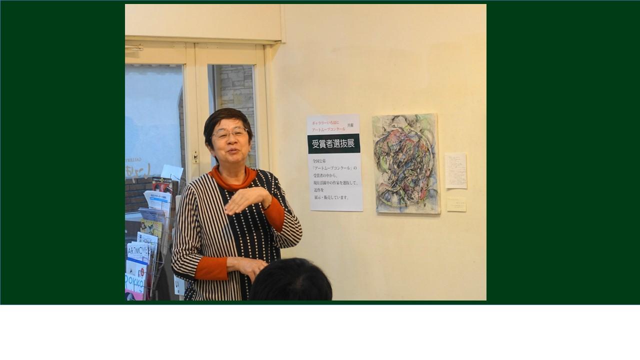 出品作家が作品の前で自己紹介を兼てスピーチ。関水さんです。賞に絵具をもらったのでカラーにしたとか。