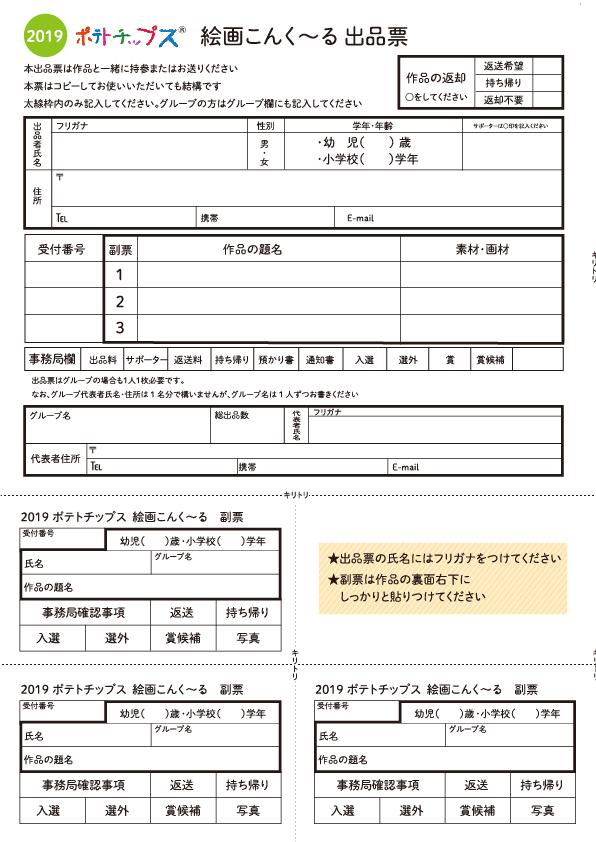 本ページから出品票・副票(募集要項)をダウンロードできます。