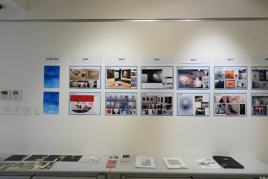 10年間の各受賞者の個展の様子を写真で展示しました。