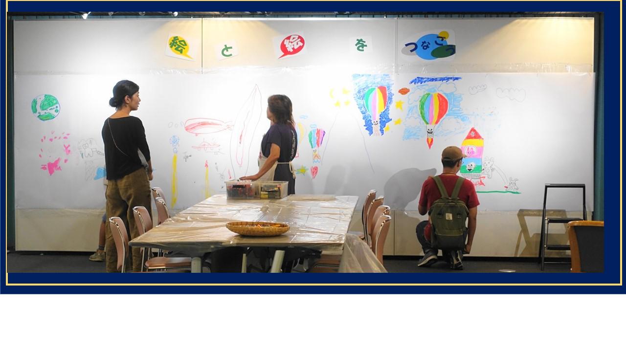「絵と絵をつなごう」24日の5時ごろ。もちろんスタートは白紙。子どもたちの絵はどんどんつながりひろがります。
