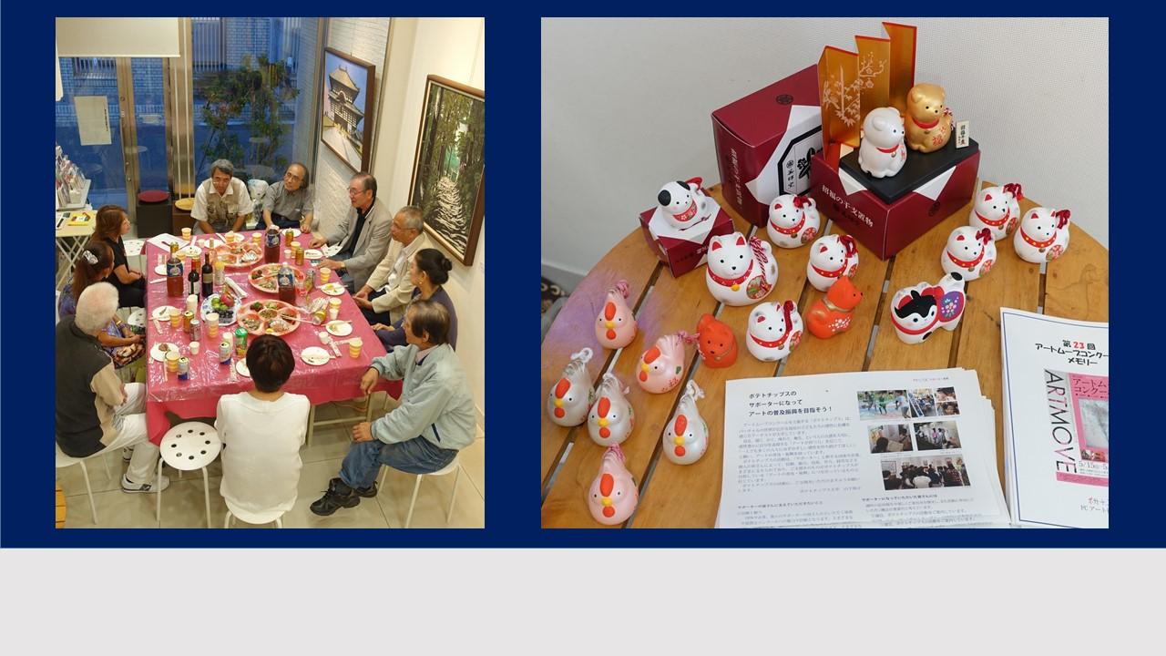 出品者の懇親会も賑やかに。瀬戸市のサポーターから干支のやきものをいただきました。参加者へのプレゼントになりました