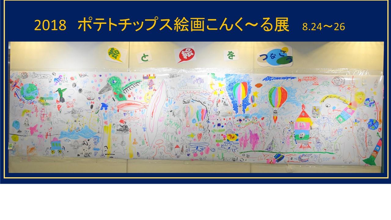 ワークショップ「絵と絵をつなごう」はいっぱいの絵がつながりました。
