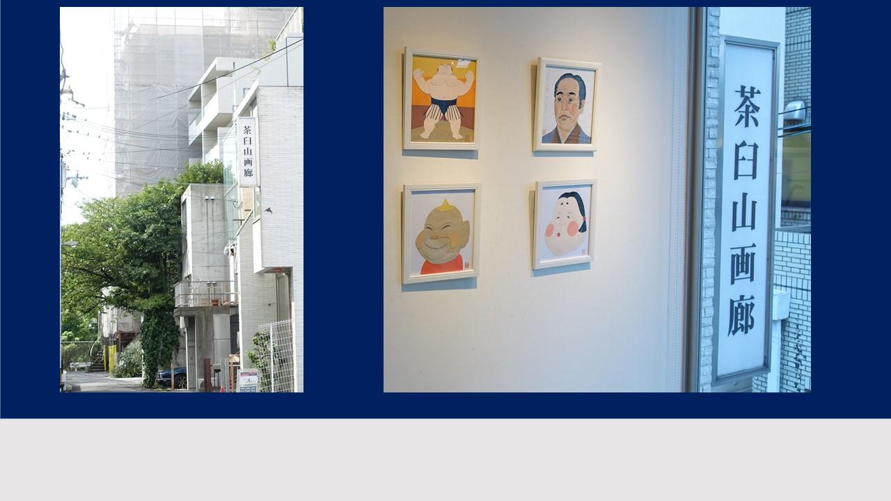 道展は茶臼山画廊さんのご厚意により、サポーター展である「ホッチポッチ展」と隔年開催