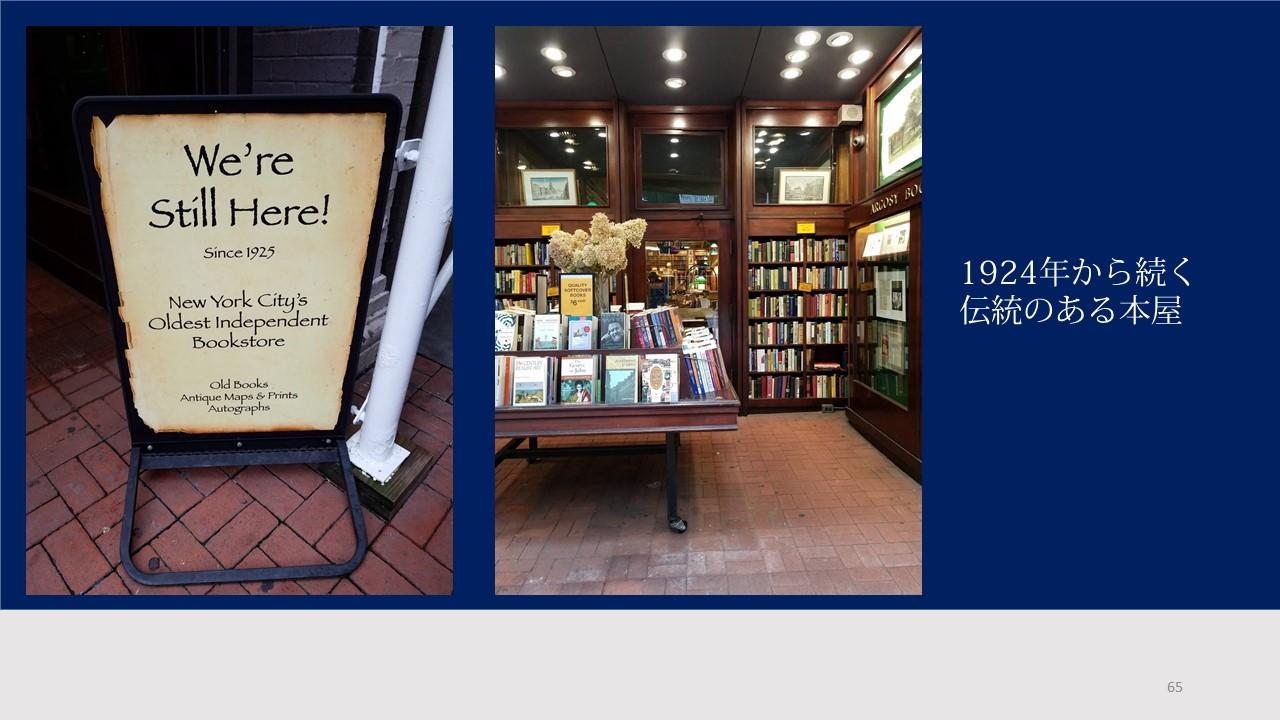 図書館の書庫のような本棚が並ぶ古い本屋(ヒロ)
