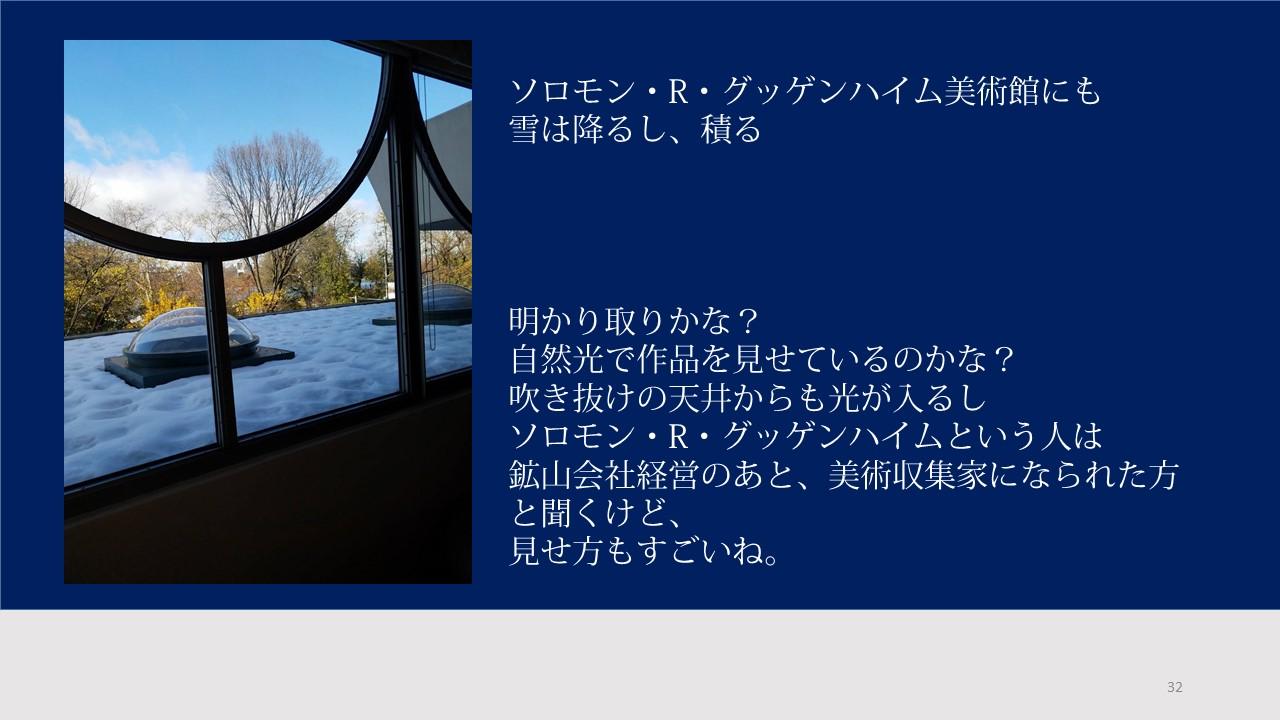 お昼を食べたグッゲンハイム美術館Cafeから雪の残る外の眺め(ヒロ)200manntennijixyounotennji