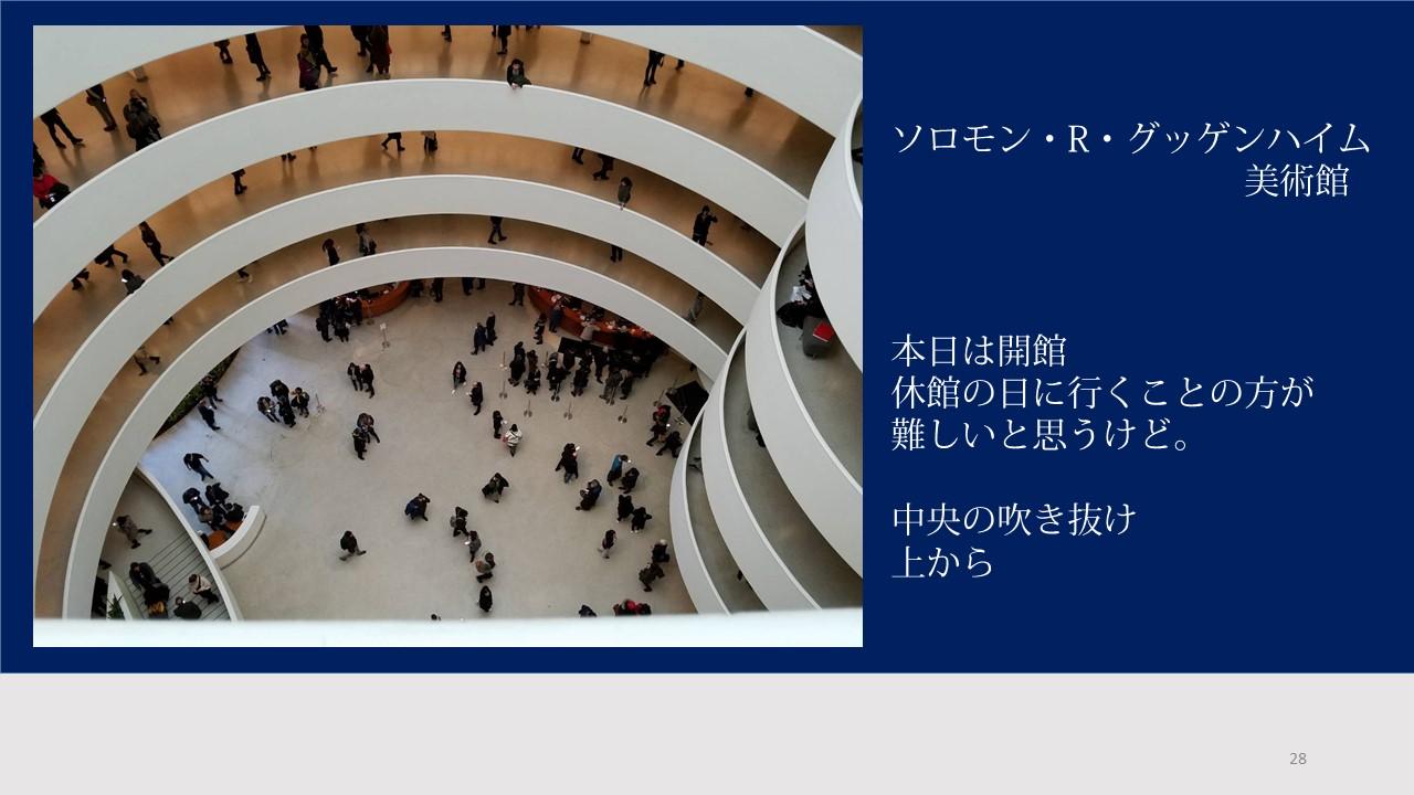 フランク・ロイド・ライト設計のグッゲンハイム美術館の中(ヒロ)