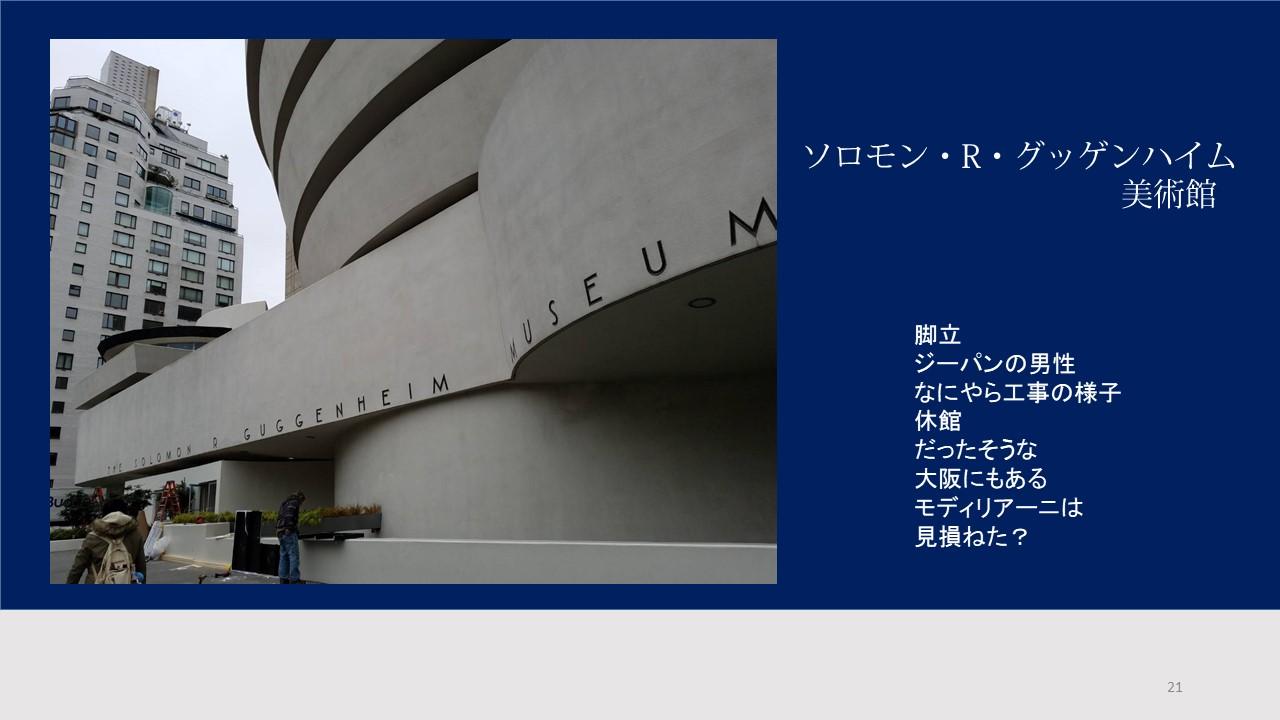 最初にソロモン・R・グッゲンハイム美術館。でも休館で後日仕切り直し。