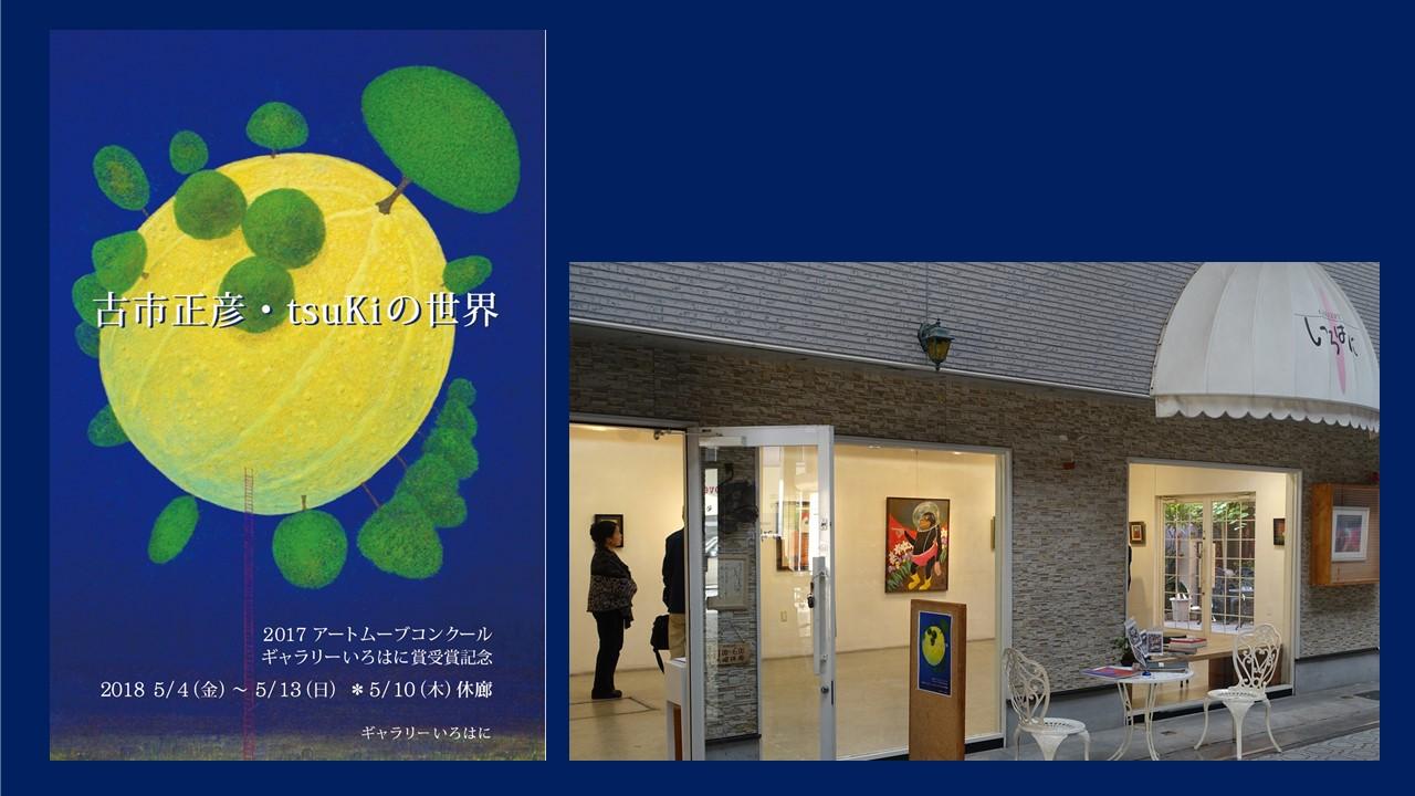 「tsuKiの世界」の物語はスクロールするとご覧いただけます。