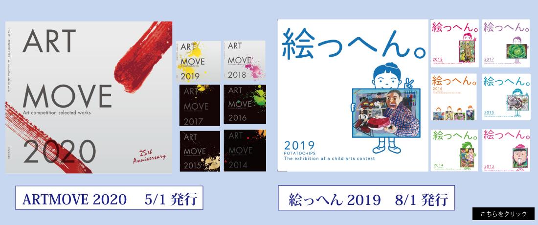 ART MOVE 絵っへん画報販売中